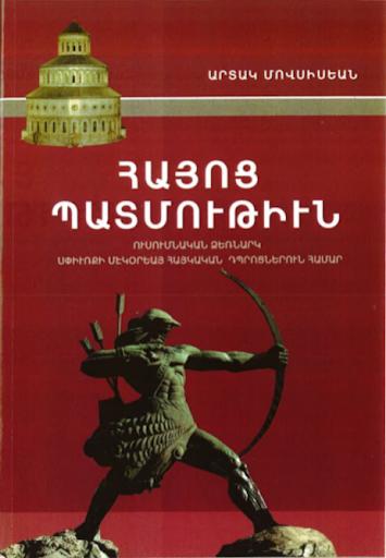 Выпущен учебник «История Армении» для армянских школ на западноармянском