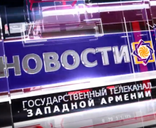 Новости Западной Армении 04-07-2020