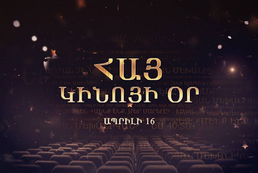 Armenian Cinema Day to be officially celebrated for first time this year on April 16