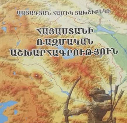 """Լոյս տեսեր է """"Հայաստանի ռազմական աշխարհագրութիւն"""" մենագրութիւնը"""