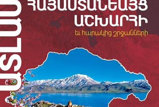 «Атлас армянского мира и соседних регионов»
