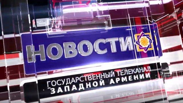 День Конституции Западной Армении.Новости 09-05-2020