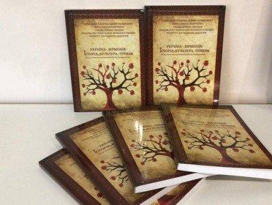 Труды более 30 украинских ученых вошли в научный сборник «Украина-Армения: история, культура, туризм»