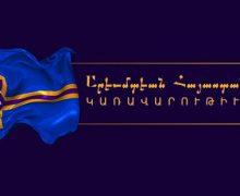 Постановление Правительства Республики Западная Армения от 3 июля 2020 года