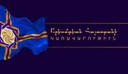 ԱՀ Կառավարութեան որոշում՝ 2020 թուականի Յուլիս 3-ին