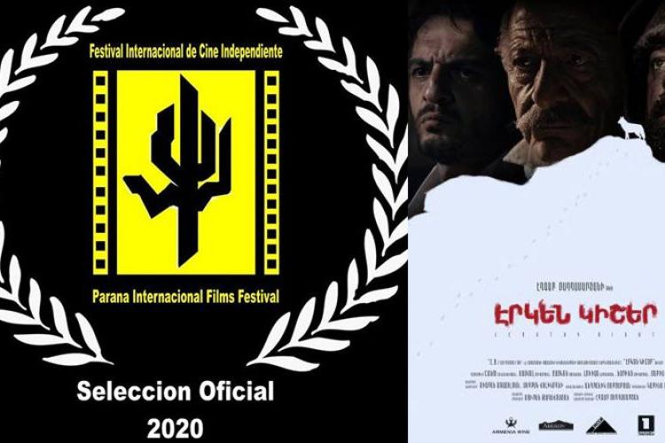 """Edgar Bağdasaryan'ın """"Erken Kişer"""" adlı filmi Parana Uluslararası Film Festivali programına dahil edildi"""