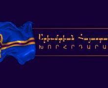 Այսօր տեղի կունենայ ԱՀ Ազգային ժողովի հերթական նիստը: Կը յայտարարուի կառավարութեան նոր կազմը