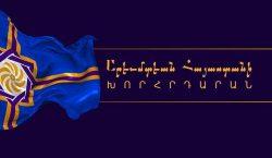 Արեւմտեան Հայաստանի Հանրապետութեան Ազգային ժողով (Խորհուրդարան) Հրաւեր