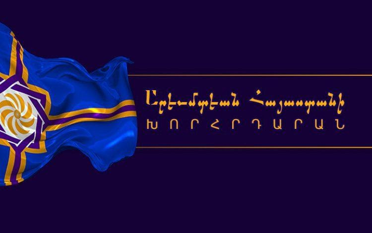 National Assembly (Parliament) of the Republic of Western Armenia. Invitation