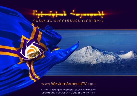 (Western Armenian) 5 րդ Նստաշրջան 2 մաս 2017-10-29