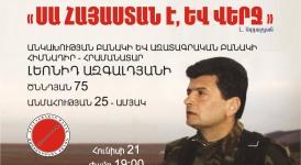 """(Eastern Armenian) """"Սա Հայաստանն է, և վերջ"""""""
