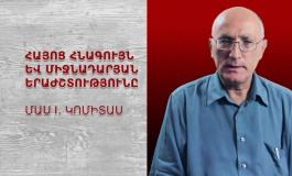 (Eastern Armenian) ԱՐԹՈՒՐ ՇԱՀՆԱԶԱՐՅԱՆ - ՄԱՍ I. ԿՈՄԻՏԱՍ