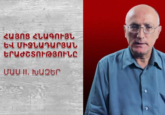 (Eastern Armenian) ԱՐԹՈՒՐ ՇԱՀՆԱԶԱՐՅԱՆ - ՄԱՍ II. ԽԱԶԵՐ