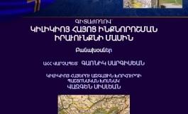 (Western Armenian) ԿԻԼԻԿԻՈՅ ՀԱՅԵՐՈՒ ԱԶԳԱՅԻՆ ԽՈՐՀՈՒՐԴԻ` ԿԻԼԻԿԻՈՅ ԱՆԿԱԽՈՒԹԵԱՆ ՀՌՉԱԿԱԳՐԻ 97-ՐՈՐԴ ՏԱՐԵԴԱՐՁ 04 ՕԳՈՍՏՈՍ 1920-2017