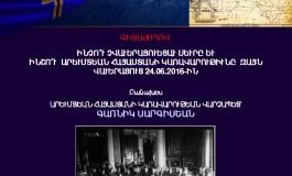 (Western Armenian) ՍԵՒՐԻ ԴԱՇՆԱԳՐԻ 97 ՏԱՐԵԴԱՐՁԻ ԱՌԹԻՒ