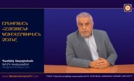 (Western Armenian) ԱՐԵՒՄՏԵԱՆ ՀԱՅԱՍՏԱՆԻ ԿԱՌԱՎԱՐՈՒԹԵԱՆ ՁԱՅՆԸ | 2017-11-18