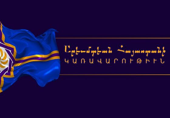 (Eastern Armenian) Շնորհավորում ենք Շուշիի պատմական ազատագրումը