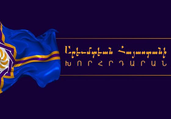 (Eastern Armenian) Ուղերձ  Արեւմտյան Հայաստանի Ազգային Ժողովի  (Խորհրդարանի) 3-րդ նստաշրջանի