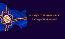(Русский) Государственный Флаг Западной Армении